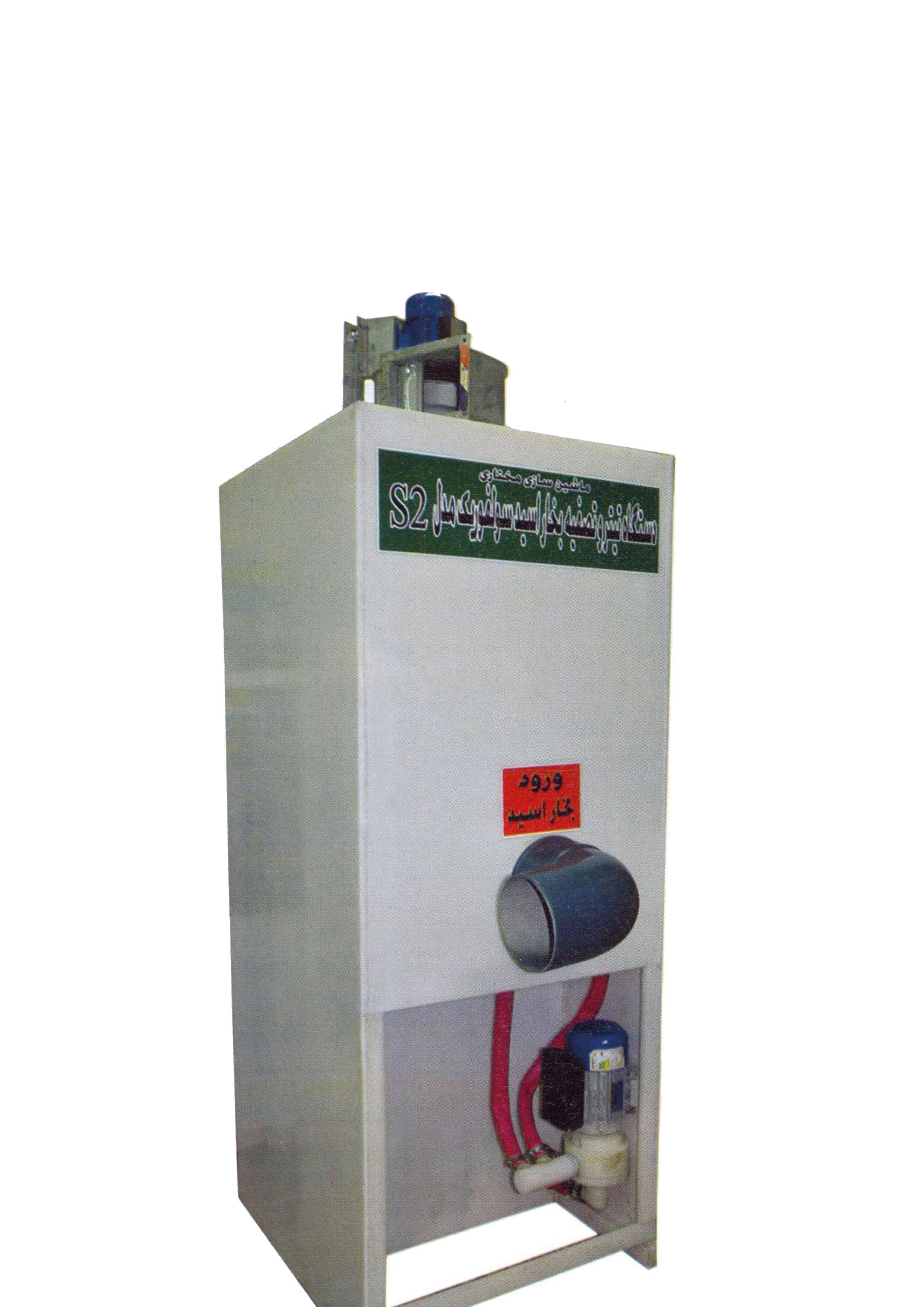 دستگاه تصفیه بخار اسید S2