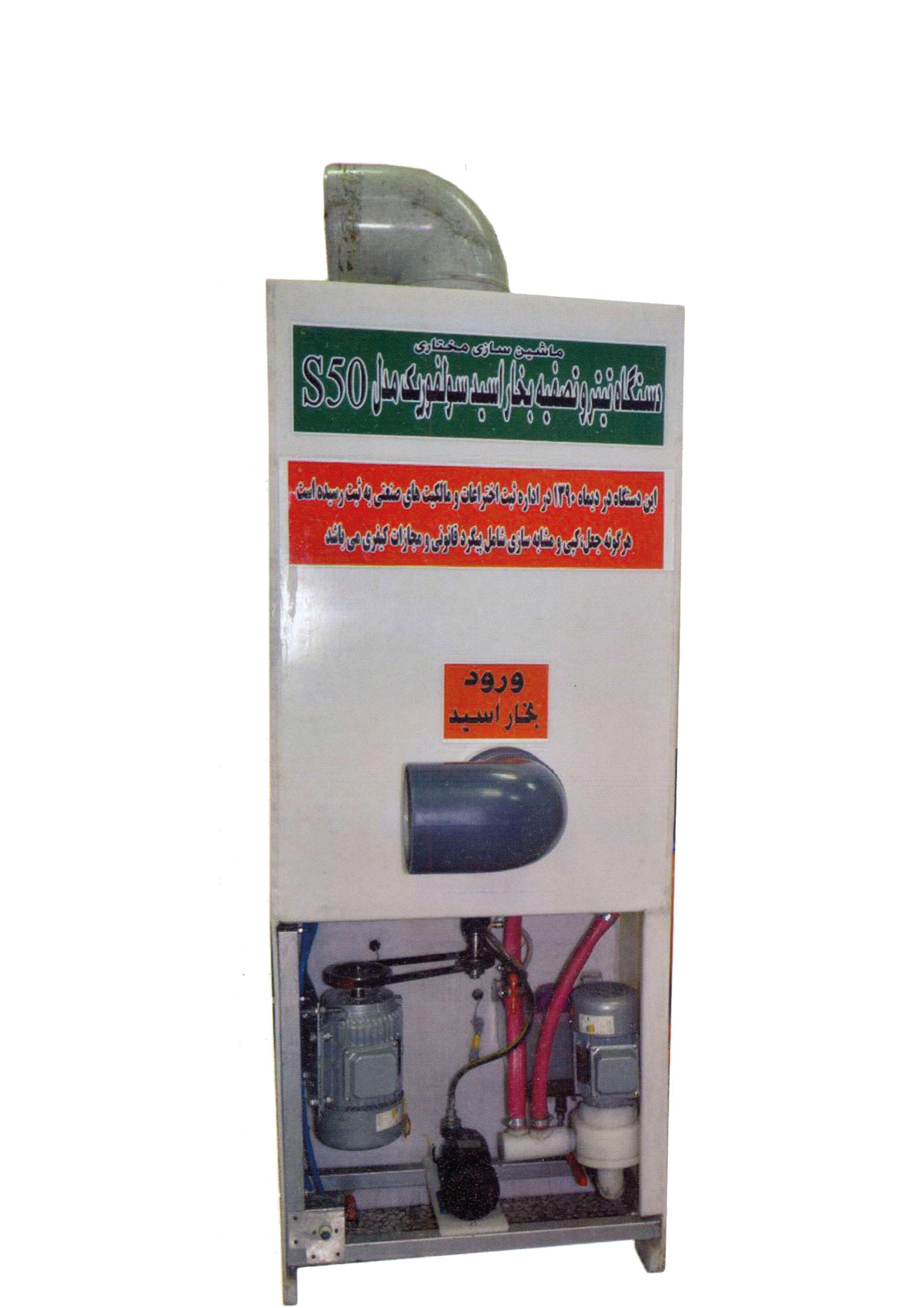 دستگاه تصفیه بخار اسید S50