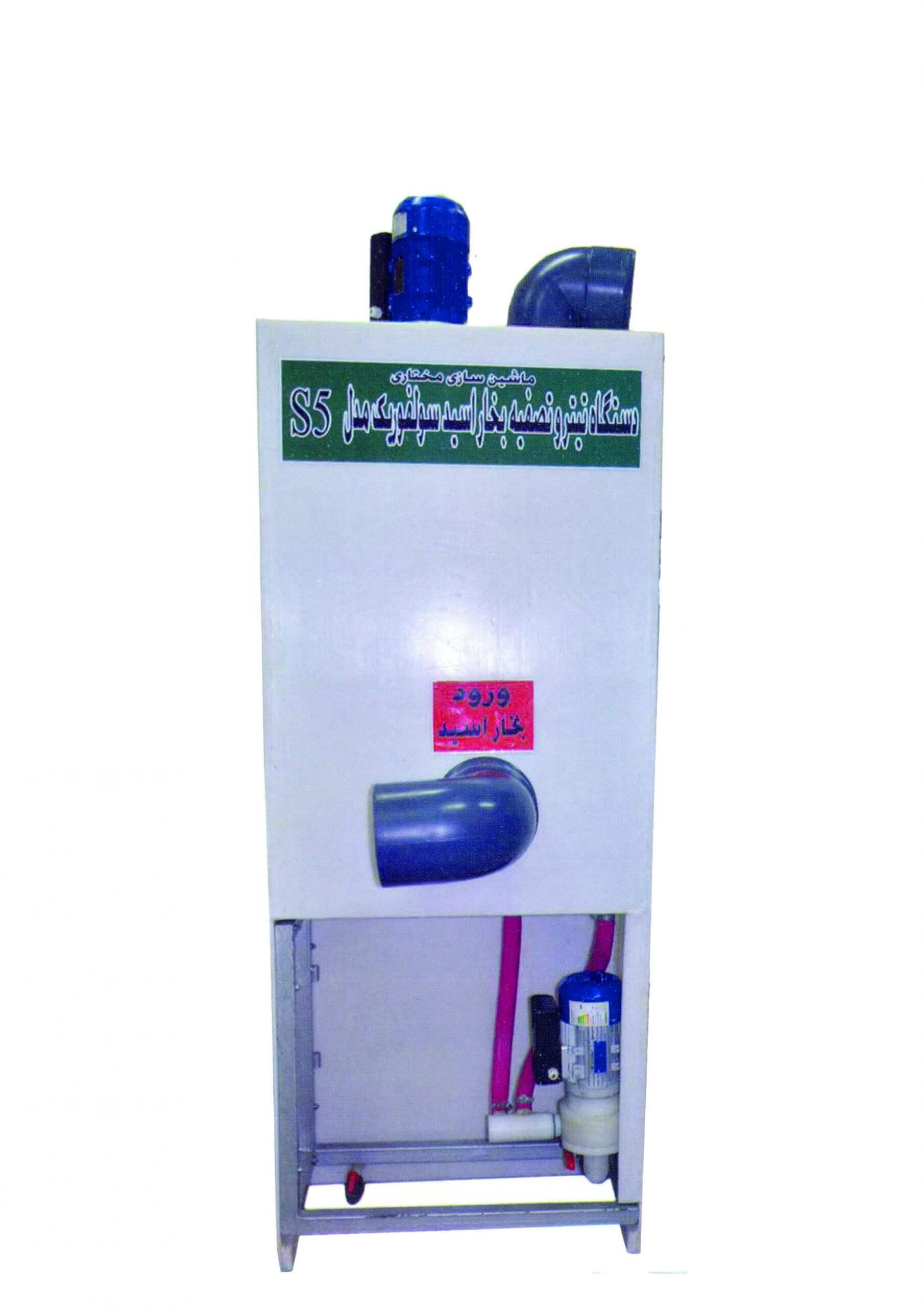 دستگاه تصفیه بخار اسید S5